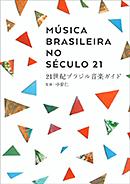 中原仁(監修)「21世紀ブラジル音楽ガイド」