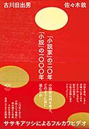 「小説家」の二〇年 「小説」の一〇〇〇年/ササキアツシによるフルカワヒデオ