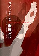 ゼイナップ・トゥフェックチー(著)毛利嘉孝(監修)中林敦子(訳)「ツイッターと催涙ガス ネット時代の政治運動における強さと脆さ」