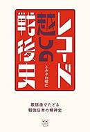 レコード越しの戦後史──歌謡曲でたどる戦後日本の精神史