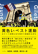 ele-king臨時増刊号 黄色いベスト運動──エリート支配に立ち向かう普通の人びと