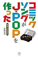 Comic song has built J-POP