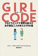 ガール・コード プログラミングで世界を変えた女子高生二人のほんとうのお話