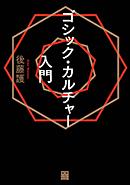 後藤護(著)「ゴシック・カルチャー入門」