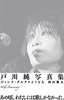 Photo Collection of Jun Togawa