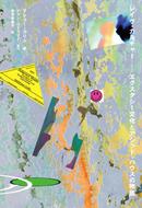 マシュー・コリン(著)坂本麻里子(訳)「レイヴ・カルチャー──エクスタシー文化とアシッド・ハウスの物語」