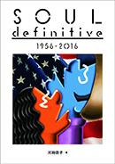 河地依子(著・監修)「SOUL definitive 1956-2016」