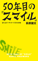 "Kenta Hagiwara「50th Year Of ""SMILE""」"