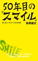 Kenta Hagiwara「50年目の『スマイル』――ぼくはビーチ・ボーイズが大好き」