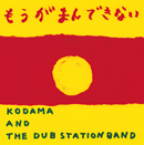 As You See It / Straight To Dub (Dub Version)