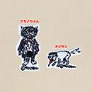 『けだものだもの~O.L.H.のピロウトーク倫理委員会』Terry Johnsonデザイン刺繍ワッペン 2種セット