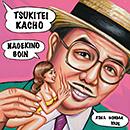 TSUKITEI KACHO「嘆きのボイン2017 / シャッシャッ借金小唄(借金のタンゴ2017)」
