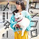 SHIBATA SATOKO「ワンコロメーター/セパタクローの奥義」