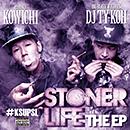 KOWICHI & DJ TY-KOH「STONER LIFE THE EP」