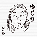 HORI TAICHI「ゆとり」