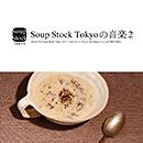 V.A.「スープストックトーキョーの音楽2」