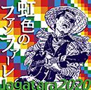 Jagatara2020「虹色のファンファーレ」