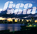 V.A.「Free Soul~2010s Urban-Breeze」