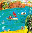 TOKYO SUPER STARS「告白」