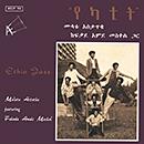 MULATU ASTATKE「Ethio Jazz」