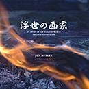 JUN MIYAKE「NHKドラマ「浮世の画家」オリジナル・サウンドトラック」