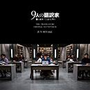JUN MIYAKE「映画『9人の翻訳家 囚われたベストセラー』オリジナル・サウンドトラック」