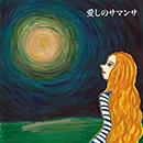 SHIMIZU ATSUSHI「愛しのサマンサ」