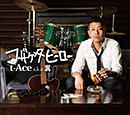 t-Ace「フザケタヒーロー」