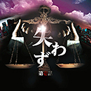 V.A.「翼 a.k.a. t-Ace Presents 失わず:第壱話」