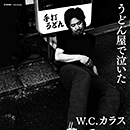W.C. KARASU「うどん屋で泣いた」