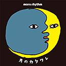 MORE RHYTHM「月のカタワレ」