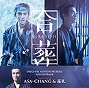 ASA-CHANG&巡礼「合葬」
