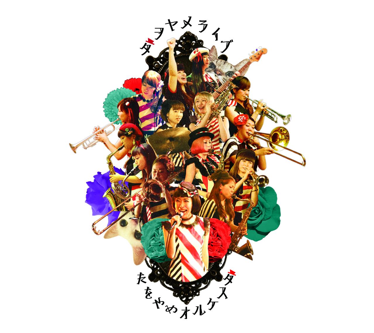 Tawoyame Orquesta「タヲヤメライブ」