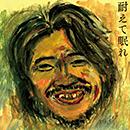 W.C. KARASU「耐えて眠れ」