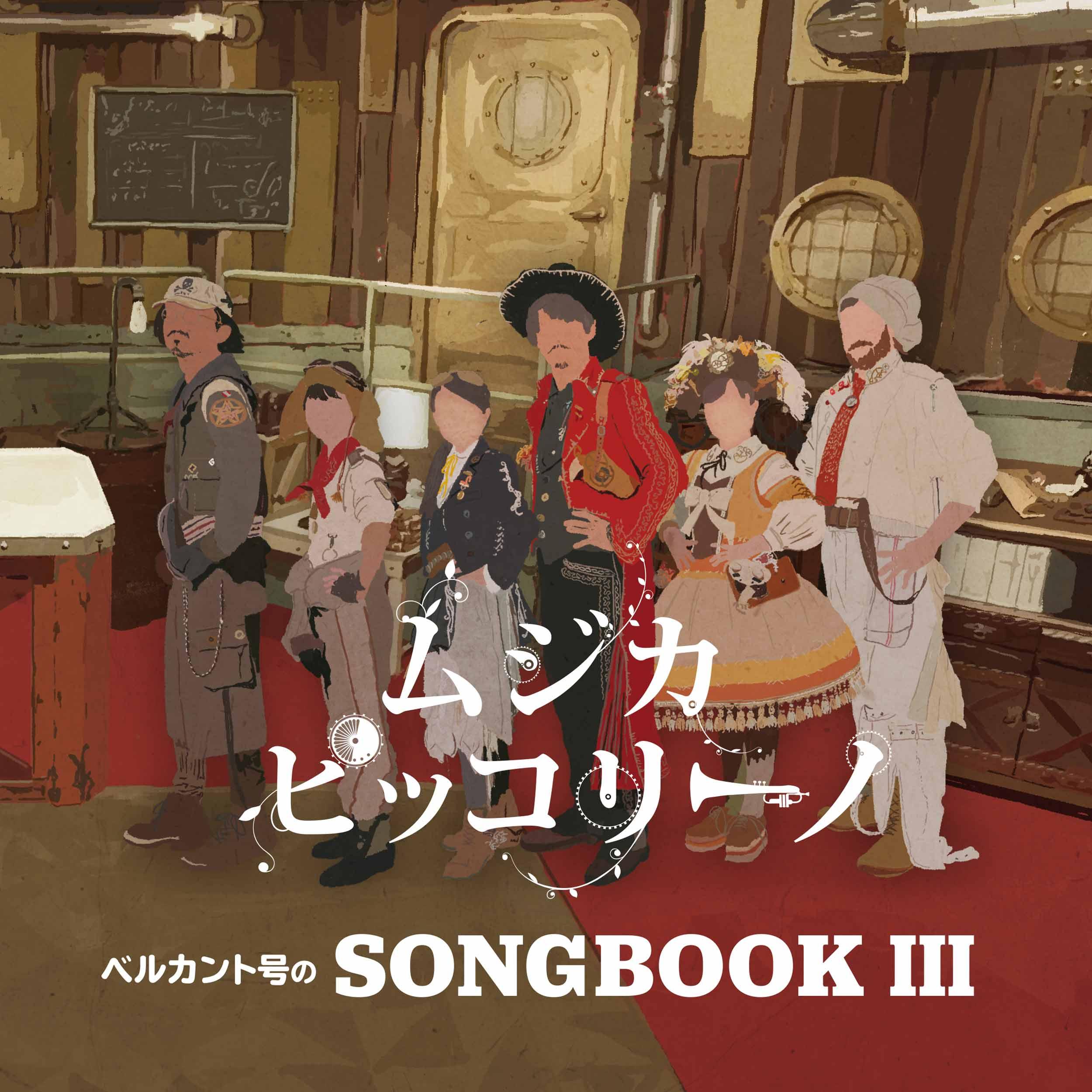 ムジカ・ピッコリーノ「ベルカント号のSONGBOOK Ⅲ」