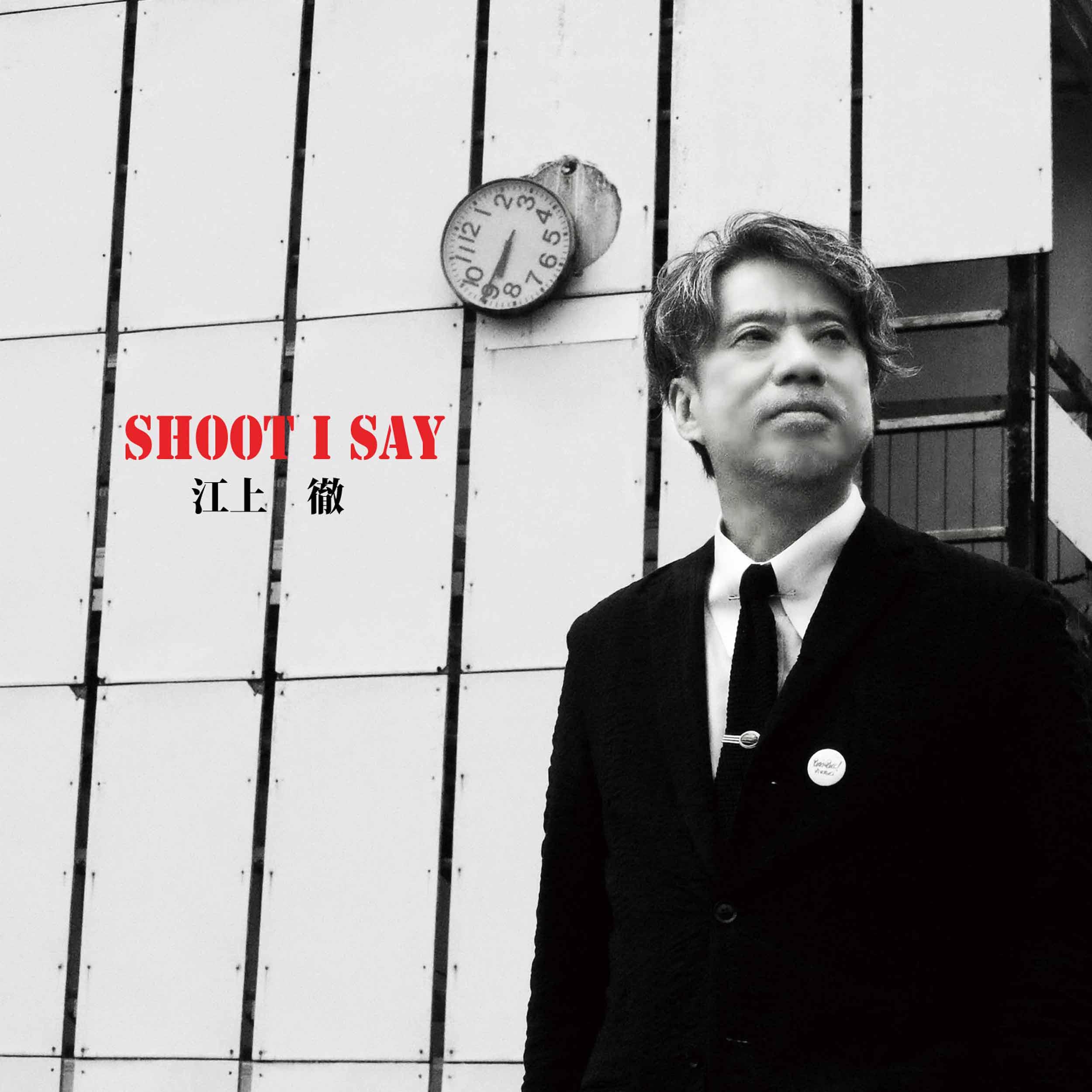 江上徹「SHOOT I SAY」