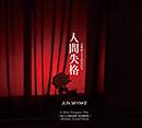 JUN MIYAKE「映画『人間失格 太宰治と3人の女たち』オリジナル・サウンドトラック」
