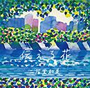NIKAIDO KAZUMI「伝える花」