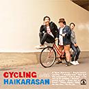 HAIKARASAN「Cycling with HAIKARASAN」