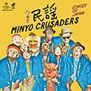 MINYO CRUSADERS「エコーズ・オブ・ジャパン」