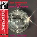 RON HENDERSON & CHOICE OF COLOUR「Soul Junction」