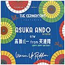asuka ando「SO GOOD c/w HAPPY HAPPY BIRTHDAY」