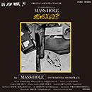 MASS-HOLE「PAReDE ORIGINAL SOUNDTRACK SCORE」