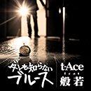 t-Ace「ダレも知らないブルース feat. 般若」