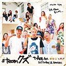 t-Ace「#teamクズ feat. DJ TY-KOH & KOWICHI」