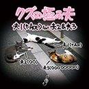 t-Ace「クズの極み夫 feat. 夫2&夫3」
