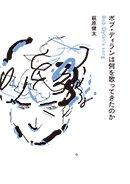 Kenta Hagiwara「ボブ・ディランは何を歌ってきたのか」