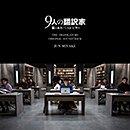 映画『9人の翻訳家 囚われたベストセラー』オリジナル・サウンドトラック