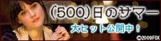 「(500)日のサマー」大ヒット公開中!