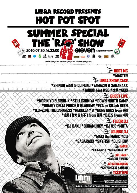 Libra Record presents HOT POT SPOT-SUMMER SPECIAL-THE